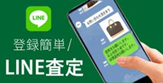 登録簡単/LINE査定