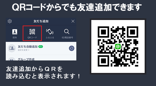 QRコードからでも友達追加できます