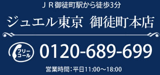 JR御徒町駅から徒歩3分 ジュエル東京 御徒町本店