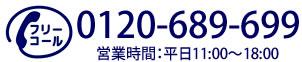 0120-689-699 営業時間:平日11:00~18:00