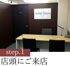 step.1 店頭にご来店