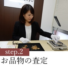 step.2 お品物の査定