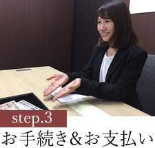 step.3 お手続き&お支払い
