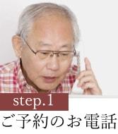 step.1 ご予約の電話