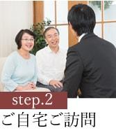 step.2 ご自宅ご訪問