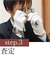 step.3 査定