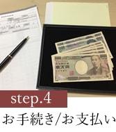 step.4 お手続き&お支払い