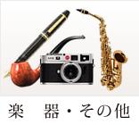 楽器・その他